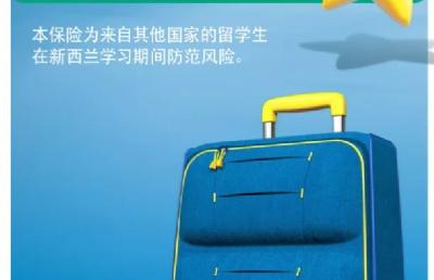 新西兰留学:新西兰留学生旅游保险介绍