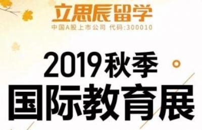2019立思辰·留学秋季国际教育展强势来袭!