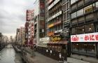 世界这么大,为什么要选择移民日本?
