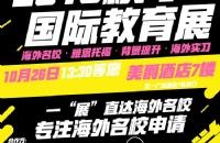 【活动】2019年立思辰留学秋季国际教育巡展(长沙站),零距离对话世界名校!