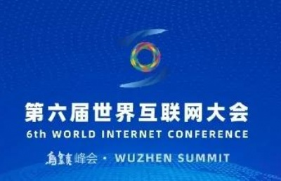立思辰参加第六届世界互联网大会,推动网上文化交流共享
