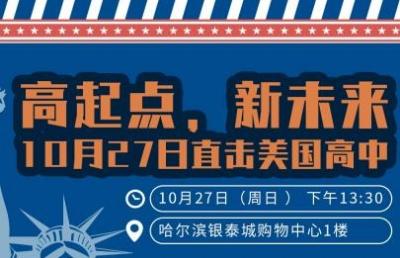 【活动预告】高起点,新未来!10月27日,直击美国高中!
