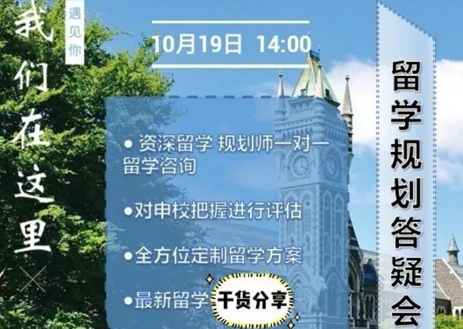 【活动预告】10月19日14:00资深留学规划师1V1咨询 博雅语培分享会