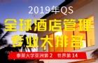 2019年QS全球酒店管理专业大排名