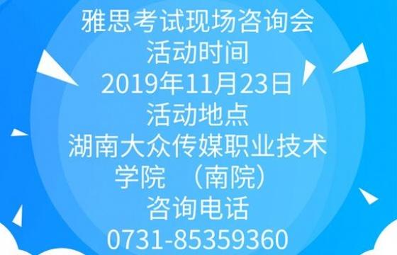 【11月23日】雅思考试现场咨询会