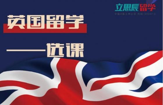 活动丨英国留学――选课