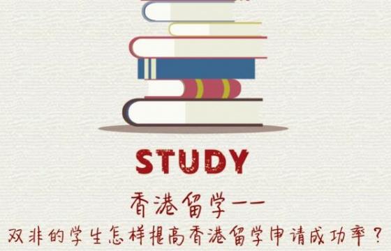 活动丨双非的学生怎样提高香港留学申请成功率?