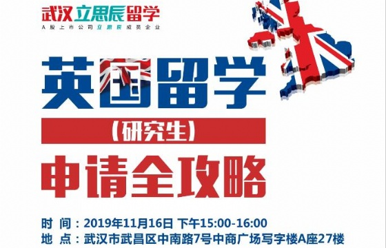 【11.16活动】英国留学申请全攻略