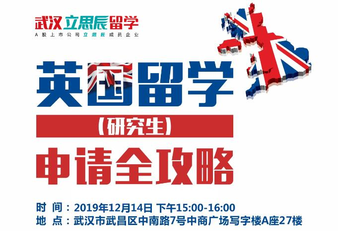 【12.14活动】英国留学申请全攻略