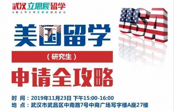 【11.23活动】美国留学申请全攻略