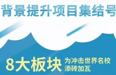 """【活动预约】""""留学软实力"""",11月9日,背景提升项目助力名校梦!"""