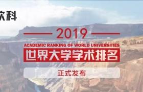 2019软科世界大学学术排名,新加坡3所公立大学上榜