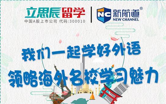 【活动预告】海归名师带你一起学好外语,领略国外名校学习魅力