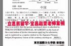 日本留学先语言还是走直申?合理规划最重要