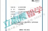 十年磨一剑,Ding同学舞蹈功底深厚,终获韩国中央大学offer
