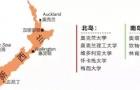 新西兰留学按照历史和学术划分以及按照地域划分的八大介绍