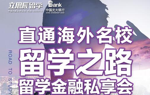【活动预告】立思辰留学 | 光大银行 直通海外名校留学之路――留学金融私享会