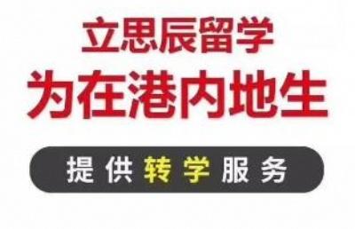 爱国爱港I立思辰留学为香港在读内地学生提供免费转学服务