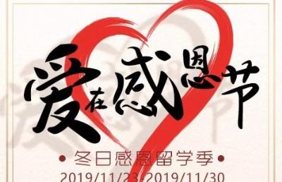 爱在感恩节丨钜惠来袭,送给一直坚持前行永不言败的你!