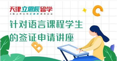 活动预告丨针对语言课程学生的签证申请讲座