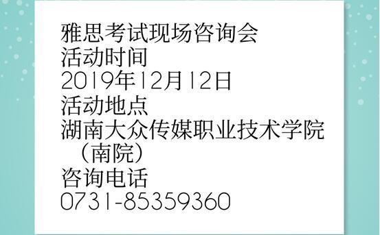 12月12日丨雅思考试现场咨询会