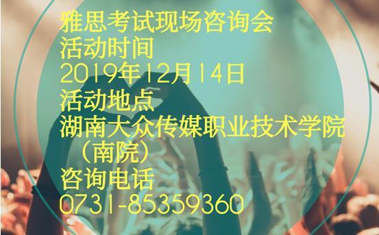 12月14日丨雅思考试现场咨询会