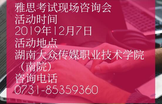 12月7日丨雅思考试现场咨询会