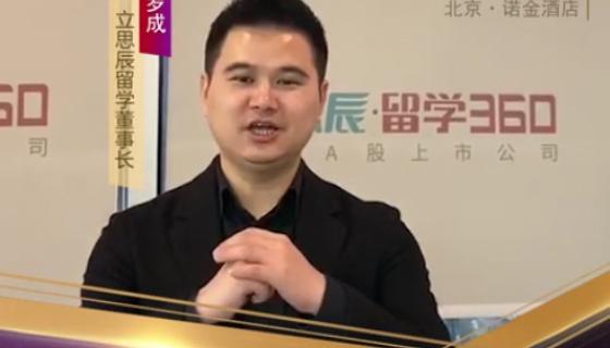 立思辰留学董事长罗成先生恭祝2019新浪教育盛典圆满成功