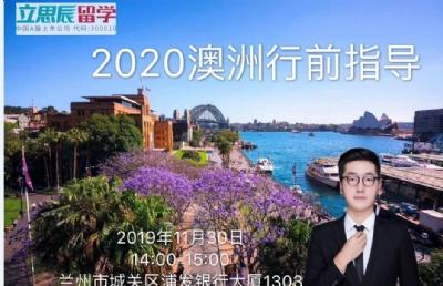 澳洲2020年2月入学行前指导