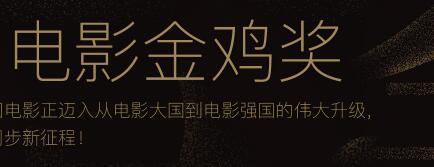 第32届中国电影金鸡奖大盘点!让你成为电影产业的宠儿