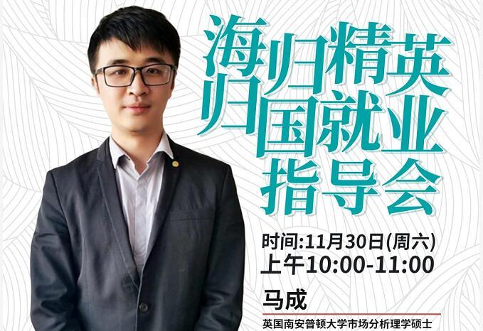 【11月30日讲座】海归精英归国就业指导会 | 告诉你如何高薪就业