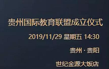 诚挚邀请您参加贵州国际教育联盟的成立仪式