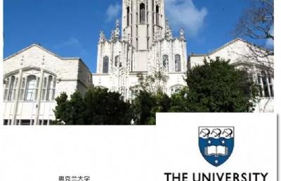 新西兰奥克兰大学本科预科――UP教育学院预科介绍