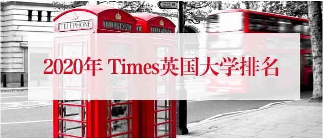 2020年TIMES英国大学排名发布!前5名地位稳固,成功卫冕!