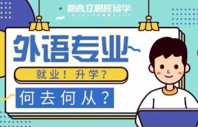 【活动】外语专业!就业or升学?该何去何从?