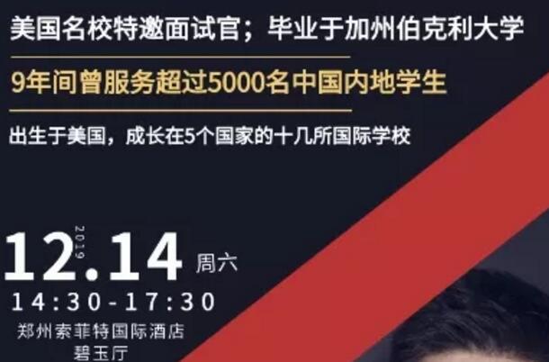 【12月14日活动】创新课题挑战大会郑州专场|提高留学申请软实力