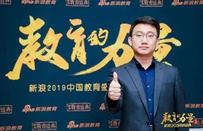 2019新浪教育盛典访谈:立思辰留学郭寅威
