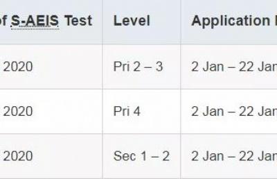 新加坡AEIS考试放榜倒计时!除了政府学校,还有一大波其他学校可以选!