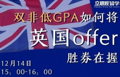 【活动预告】双非院校低GPA,如何逆袭伦敦大学硕士?