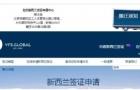 新西兰签证中心搬迁通知:北京新西兰签证申请中心搬迁