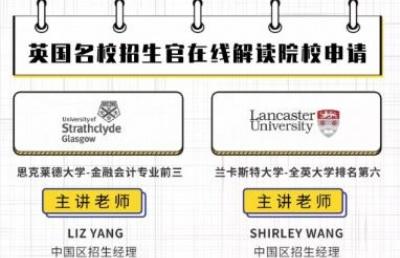 【活动】英国招生官在线解读院校申请