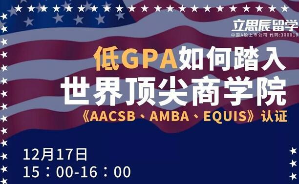 【活动预告】低GPA,如何踏入世界顶尖商学院?