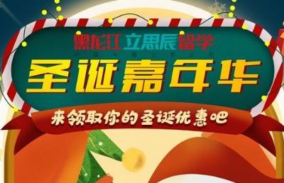 """一场专属留学生的""""圣诞嘉年华""""12月22日,即将开启!"""