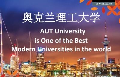新西兰奥克兰理工大学是世界最现代的大学之一
