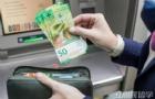 瑞士留学如何汇款比较省钱?
