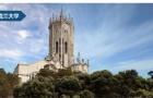 新西兰留学:2020年奥克兰大学留学新生奖学金