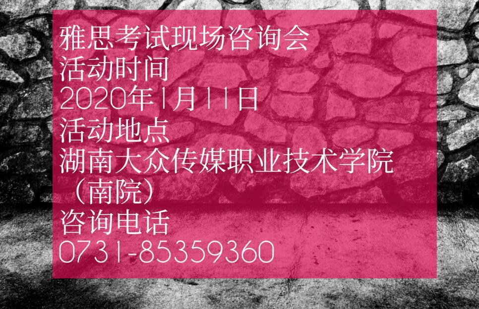 1月11日丨雅思考试现场咨询会