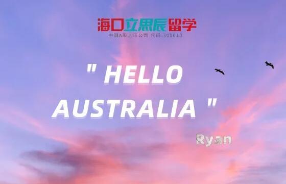 【活动预告】出国留学,英国&澳洲答疑攻略