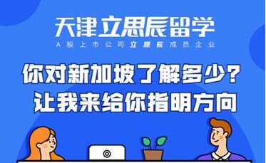 活动讲座丨你对新加坡了解多少?让我来给你指明方向