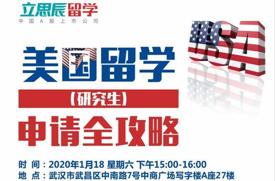 【1.18活动】美国留学申请全攻略